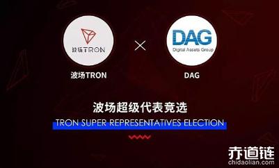 DAG宣布参选波场TRON超级代表