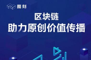 """360搜索推出原创图片版权认证平台""""图刻"""" 杀入区块链红海"""